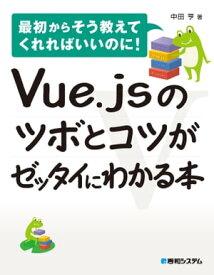 Vue.jsのツボとコツがゼッタイにわかる本【電子書籍】[ 中田亨 ]