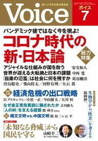 Voice 2020年7月号【電子書籍】