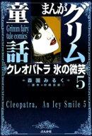 まんがグリム童話 クレオパトラ氷の微笑 5巻
