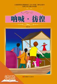 Call to Arms & Wandering (Ducool Classical Work for Children Edition)【電子書籍】[ Lu Xun ]