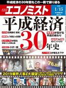 週刊エコノミスト2019年01月15日号