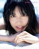 【電子特典付】 松田るか1st.写真集 RUKA / LUCA