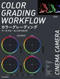 玄光社MOOK カラーグレーディングワークフロー&シネマカメラ【電子書籍】