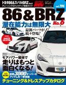 ハイパーレブ Vol.196 トヨタ86&スバルBRZ No.6