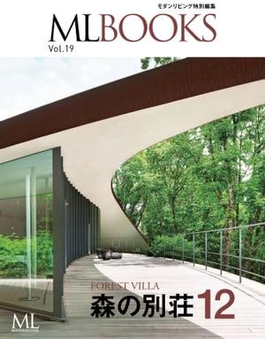 ML BOOKSシリーズ 19 森の別荘12【電子書籍】[ モダンリビング編集部 ]