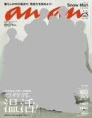 anan(アンアン) 2020年 12月9日号 No.2228[カラダを守る、温活!]