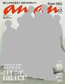 anan(アンアン) 2020年 12月9日号 No.2228[カラダを守る、温活!]【電子書籍】[ anan編集部 ]
