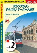 地球の歩き方 A17 ウィーンとオーストリア 2019-2020 【分冊】 2 ザルツブルクとザルツカンマーグート地方