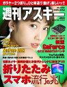 週刊アスキーNo.1222(2019年3月19日発行)【電子書籍】[ 週刊アスキー編集部 ]