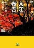 入江泰吉 私の大和路秋冬紀行(小学館文庫)