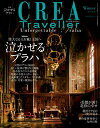 CREA Traveller 2014 Winter NO.36【電子書籍】