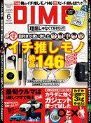 DIME (ダイム) 2015年 6月号