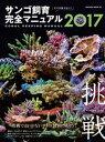 そこが知りたい! サンゴ飼育完全マニュアル2017【電子書籍】[ 編集部 ]