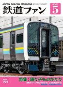 鉄道ファン2021年5月号