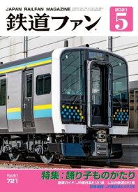 鉄道ファン2021年5月号【電子書籍】[ 鉄道ファン編集部 ]