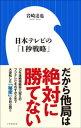 日本テレビの「1秒戦略」(小学館新書)【電子書籍】[ 岩崎達也 ]