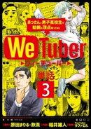 WeTuber おっさんと男子高校生で動画の頂点狙ってみた【単話】(3)