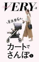 mini VERY vol. 2 東原亜希のカートでさんぽ 2