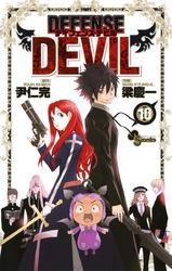 DEFENSEDEVIL(10)