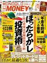 MONOQLO the MONEY 2018年8月号【電子書籍】[ 晋遊舎 ]
