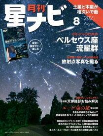 月刊星ナビ 2021年8月号【電子書籍】[ 星ナビ編集部 ]
