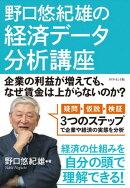 野口悠紀雄の経済データ分析講座