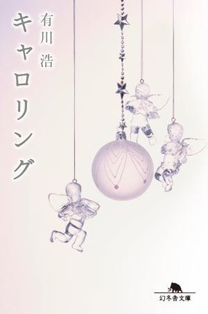 キャロリング【電子書籍】[ 有川浩 ]