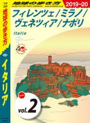 地球の歩き方 A09 イタリア 2019-2020 【分冊】 2 フィレンツェ/ミラノ/ヴェネツィア/ナポリ