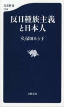 反日種族主義と日本人