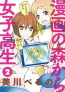 漫画の森から女子高生(2)
