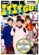 NHKテレビ エイエイGO! 2018年6月号[雑誌]