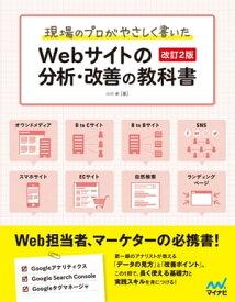 現場のプロがやさしく書いたWebサイトの分析・改善の教科書【改訂2版】【電子書籍】[ 小川 卓 ]