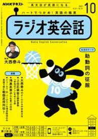 NHKラジオ ラジオ英会話 2021年10月号[雑誌]【電子書籍】