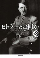 ヒトラーとは何か