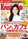 KyushuWalker九州ウォーカー2019年10月号【電子書籍】[ KyushuWalker編集部 ]