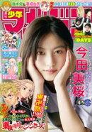 週刊少年マガジン 2021年4・5号[2020年12月23日発売]