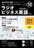 NHKラジオ ラジオビジネス英語 2021年10月号[雑誌]