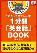 1分間「英会話」BOOK ーー1日たった2フレーズ!
