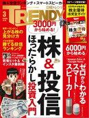 日経トレンディ 2018年 3月号 [雑誌]