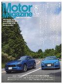 MotorMagazine 2019年8月号