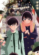 モブ子の恋 9巻