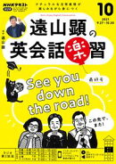 NHKラジオ 遠山顕の英会話楽習 2021年10月号[雑誌]