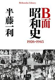 B面昭和史 1926-1945【電子書籍】[ 半藤一利 ]
