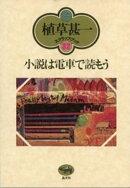小説は電車で読もう(植草甚一スクラップ・ブック32)