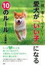 愛犬が「いい子」になる10のルール【電子書籍】[ 三浦健太 ]