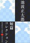 池波正太郎短編コレクション2 夢の茶屋