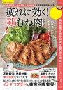 やわらか鶏むね肉の食べ方【電子書籍】[ 宮川純子 ]