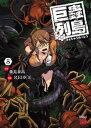 巨蟲列島 5【電子書籍】[ REDICE ]