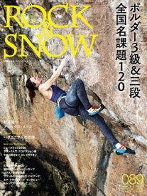 ROCK & SNOW 089【電子書籍】[ ROCK&SNOW編集部 ]