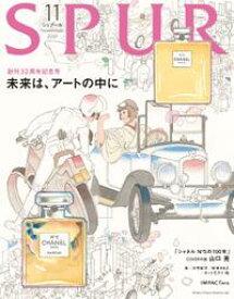 SPUR 2021年11月号【電子書籍】[ 集英社 ]